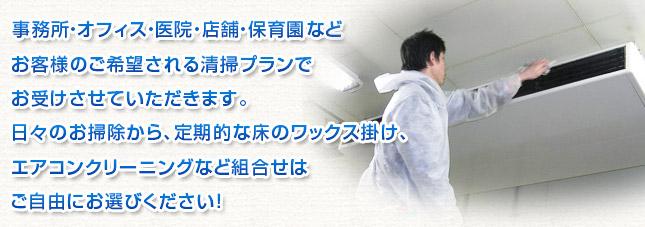 事務所・オフィス・医院・店舗・保育園などご希望の清掃プランをお受けさせて頂きます。