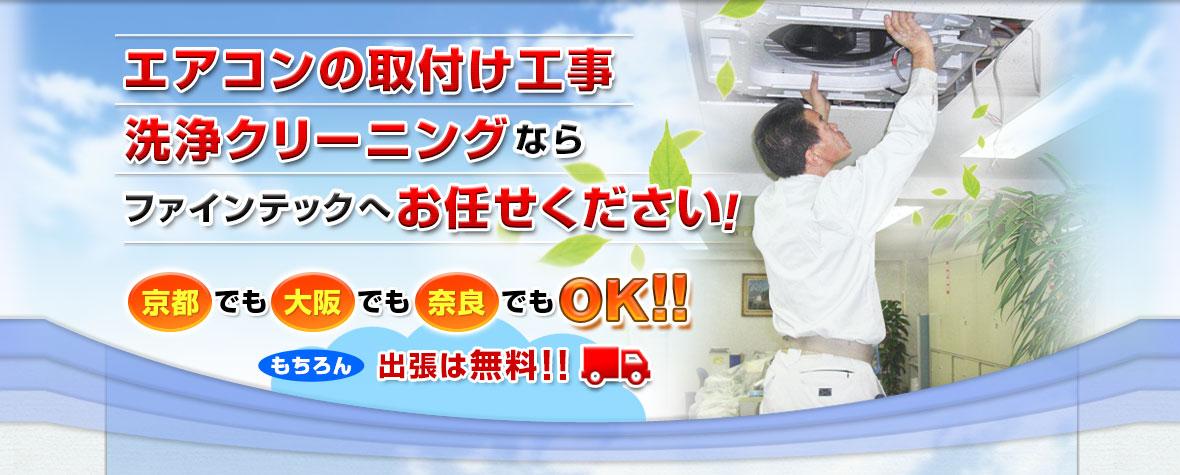 エアコン取り付け工事、洗浄クリーニングならファインテックへお任せ下さい!